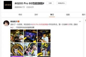 iQOO Pro独家上手体验游戏大有造诣体验不一样