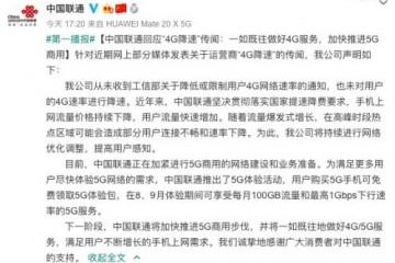 中国联通未对4G网络速率进行降速 正在加快推进5G商用