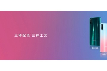 2019年度旗舰荣耀20系列的收官之作荣耀20青春版今日潮美发布