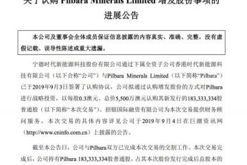 宁德时代已完成认购Pilbara增发股份的交割工作