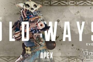 Apex英豪传说活动旧日之道上线迎候寻血猎犬的应战