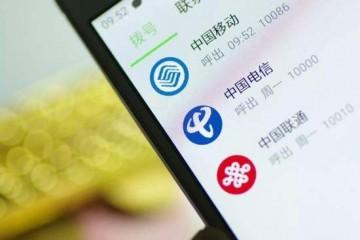 三大运营商发5G白皮书传统短信迎大晋级推出5G音讯