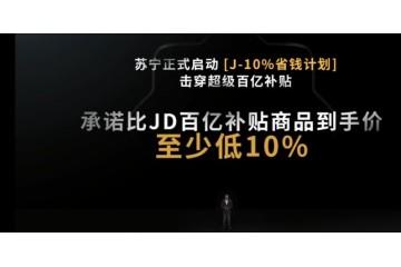 苏宁谈电商618价格战低过京东百亿补助产品到手价10%